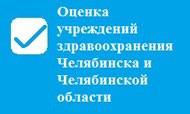 Оценка учреждений здравоохранения Челябинска и Челябинской области