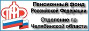 Пенсионный фонд Российской Федерации, отделение по Челябинской области