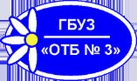 Официальный сайт государственного бюджетного учреждения здравоохранения «Областная туберкулезная больница №3»